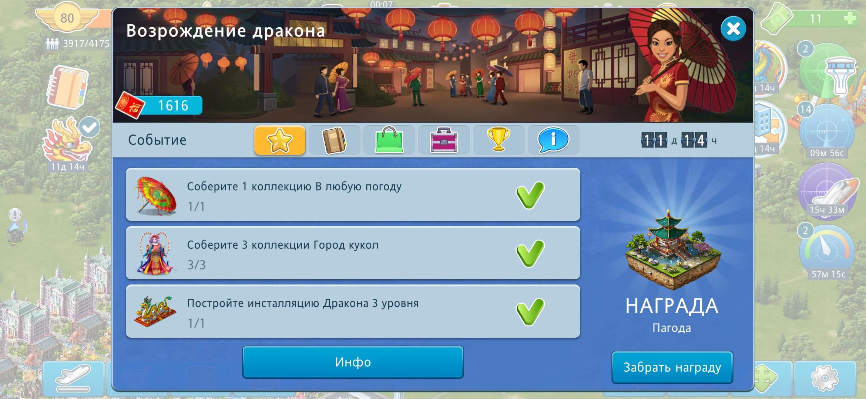 Screenshot_20200118_083918_com.gameinsight.airport.jpg