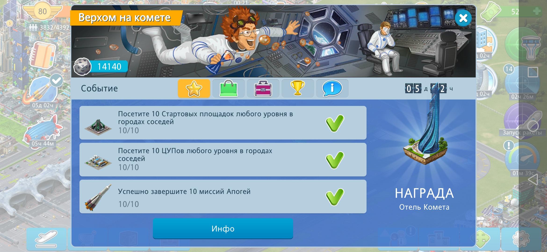 Screenshot_20200827_211528_com.gameinsight.airport.jpg