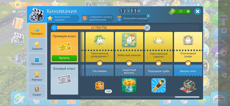 Screenshot_20201025_100445_com.gameinsight.airport.jpg